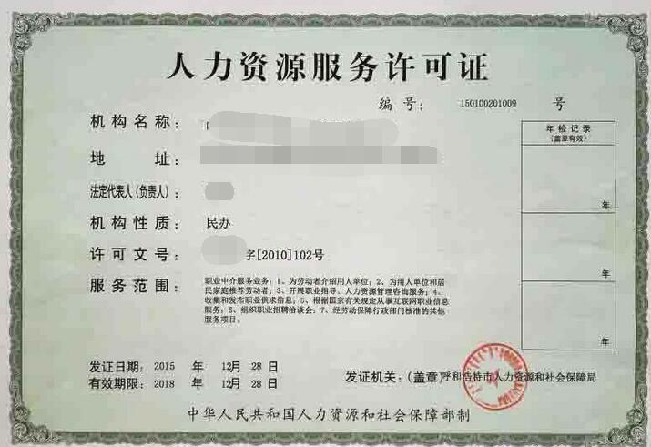 广州人力资源许可证书