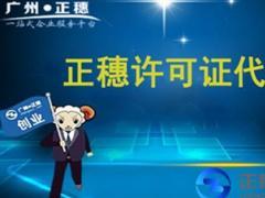 广州许可证代办:注册公司后还需要什么?